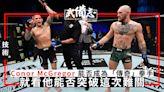 鑽石寫下擊敗McGregor方程式 現在才是愛爾蘭拳王「見真章」時刻