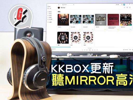 KKBOX更新|5大串流音樂平台比較 24bit高清音響配備簡介 Mirror、林家謙都有Hi Res音源 | 蘋果日報