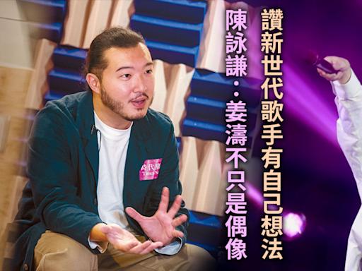 讚新生代歌手有想法 陳詠謙:姜濤不只是偶像 - 今日娛樂新聞 | 香港即時娛樂報道 | 最新娛樂消息 - am730