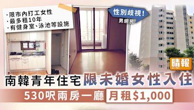 住屋問題 ︳南韓青年住宅限未婚女性入住 530呎兩房一廳月租$1,000 - 晴報 - 家庭 - 家居