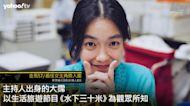 大霈《消失的情人節》 處女作獲肯定 - 金馬57/最佳女主角