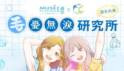 "【D2 Place One 本週市集】Figurecross X Musee Platinum Tokyo - 「""毛""憂無淚研究所」市集"