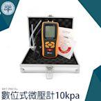 《利器五金》數位式微壓計 微壓差計 差壓計 背光功能 MET-PMI14+