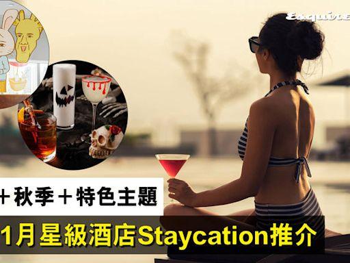 【10、11月Staycation優惠】萬聖節、特色主題住宿!12間香港星級酒店Staycation宅度假住宿餐飲優惠推介|更新至2021年10月︱Esquire HK