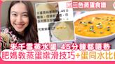 朱千雪蒸水蛋45分鐘都唔熟?教你三色蒸蛋食譜:嫰滑技巧+蛋同水比例 | 食譜 | Sundaykiss 香港親子育兒資訊共享平台