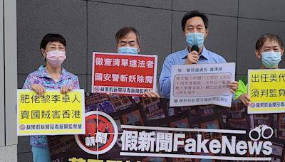 (有片)團體請願促警方國安處按外交部《清單》追查涉案人士