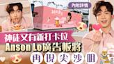 【MIRROR星蹤】Anson Lo化身粉紅教主 全新神徒打卡位將再現尖沙咀 - 香港經濟日報 - TOPick - 娛樂