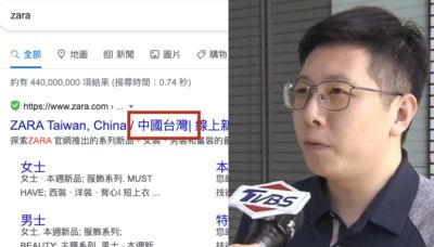 ZARA寫「中國台灣」 王浩宇丟光商品:不道歉就拒買