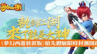 《夢幻西遊放置版》搶先體驗限時封測開啟 - 香港手機遊戲網 GameApps.hk