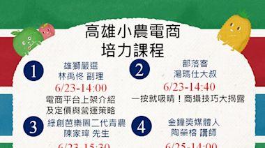 高雄小農電商輔導線上課程開跑! | 蕃新聞