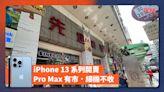 【場料】iPhone 13 系列開賣 Pro Max 有市細機不收