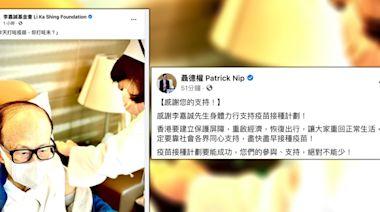 李嘉誠上載打疫苗照片 聶德權表示感謝 - RTHK