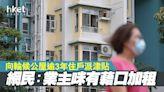 向輪候公屋逾3年住戶派津貼 網民:業主咪有藉口加租 - 香港經濟日報 - 地產站 - 地產新聞 - 人物/專題