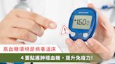 高血糖患者得到肺炎的機率增加6倍!做到 4 要點、提升免疫力
