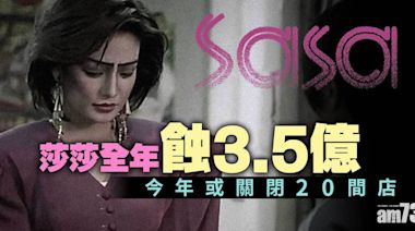企業放榜 莎莎全年蝕3.5億 不派息 - 最新財經新聞   香港財經網   即時經濟快訊 - am730