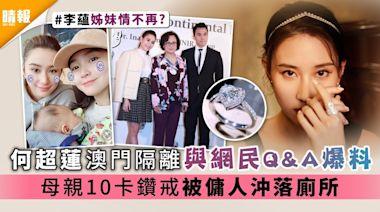 何超蓮澳門隔離與網民Q&A爆料 母親10卡鑽戒被傭人沖落廁所 - 晴報 - 娛樂 - 中港台