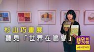 藝點新聞-聽見了嗎?!「世界在鳴響」! 日本直木賞《蜜蜂與遠雷》封面畫家杉山巧打造畫作小清新