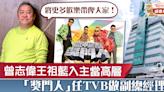 【大台人事變動】曾志偉+王祖藍回巢任TVB高層 獎門人當副總經理:攜手向前邁進 - 香港經濟日報 - TOPick - 娛樂
