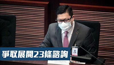 23條立法|鄧炳強研究23條立法研假新聞法例