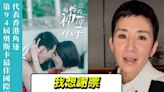 《媽媽的神奇小子》獲提名代表香港 角逐奧斯卡最佳國際影片