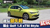 【試駕】福士 Golf 1.5 eTSI Style 越玩越年輕 - DCFever.com
