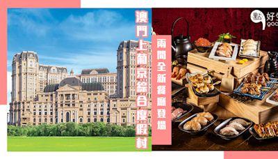澳門全新景點「澳門上葡京綜合度假村」兩間全新餐廳登場,「紅盤」及「谷六居酒屋」帶來截然不同的美食體驗!