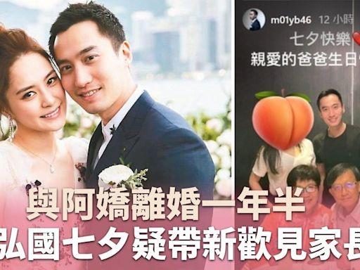賴弘國疑有新戀情 七夕帶新歡慶祝父親生日