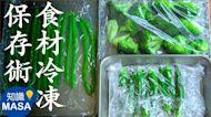 影/蔬菜保存有撇步!型男日廚冷凍技巧大公開