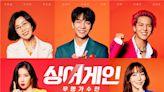 李仙姬×李昇基×宋旻浩×圭賢等 出演綜藝「Sing Again」確定11月16日首播