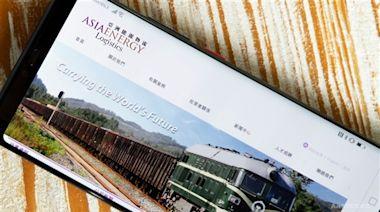亞洲能源物流(00351.HK)千萬參股增值電信服務業務