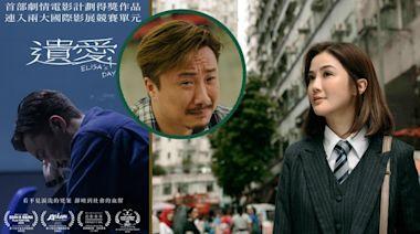 阿Sa《給我1天》入圍烏甸尼影展 鄭中基《遺愛》西班牙爭獎 | 蘋果日報