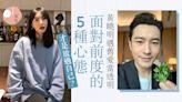 黃曉明與舊愛李菲兒同台尷尬 楊千嬅鄭中基「完美示範」再遇前度5大應對方法