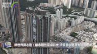 新世界鄭志剛:樓市剛性需求非大 續留意中港及大灣區地皮