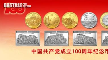 中國共產黨成立100周年紀念幣來了 先睹為快! | 兩岸