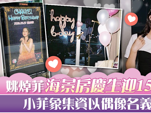 【聲夢傳奇】姚焯菲成熟造型迎15歲生日 小菲象以Chantel名義集資做善事 - 香港經濟日報 - TOPick - 娛樂
