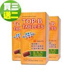 IVITAL艾維特 美國進口高單位維他命B群加強錠(60錠)「3瓶送隨身盒裝B群×2盒組」 全素
