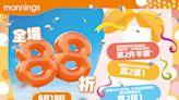 【萬寧】全場限時88折(只限19/06)