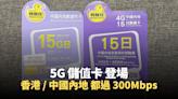 5G 街檔儲值卡,終於有!「鴨聊佳」年卡夠你用嗎? | 香港 |