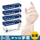 【品質嚴選】PVC無粉透明塑膠手套 100支*4盒入 拋棄式/一次性手套/ 無粉