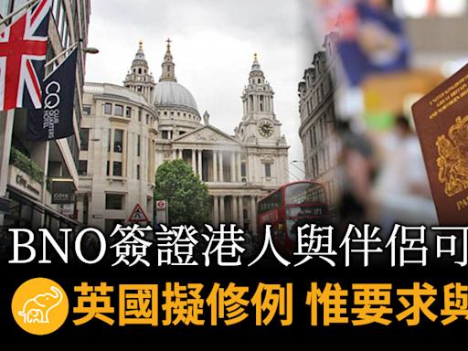 BNO簽證 | 英國擬修例BNO簽證港人與伴侶可分開申請 惟要求與家人同住 | Oh!爸媽 - Ohpama.com一站式升學、親子網站
