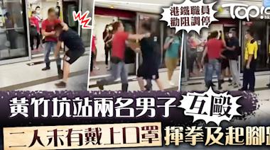 【港鐵打交】兩名男子疑於黃竹坑站月台互毆 二人未有戴上口罩揮拳及起腳踢 - 香港經濟日報 - TOPick - 新聞 - 社會