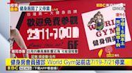World Gym站前店停業3天 確診會員曾入場運動