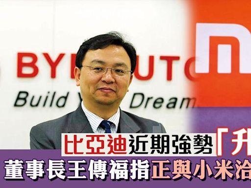 比亞迪近期強勢「升唔停」 董事長王傳福指正與小米洽談造車合作