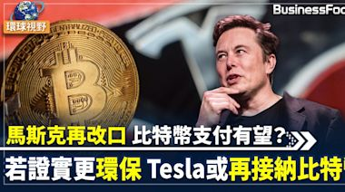 【馬斯克比特幣】馬斯克駁斥「操縱市場」指控 稱Tesla或有條件接受比特幣交易   BusinessFocus