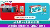 csl 全新 NS 主機 5G 計劃:月費低至 HK$274 享《動森》組合!