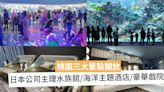 【Bookmark定】台灣桃園變天 全台最大水族館/超豪華戲院登場