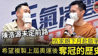 【羽毛球】伍家朗偕陳浩源出席活動 下月鬥3站世巡賽望複製16年奪冠經歷