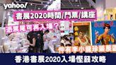【書展2020】香港書展2020時間/門票/講座詳情!優惠門票慳錢入場攻略