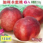愛蜜果 誼馨園 桃仙子 空運美國加州水蜜桃6入禮盒(約1.5公斤/盒)