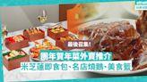 【過年開餐】團年賀年外賣Last Call!米芝蓮即食中菜、名店燒鵝、熱辣砂鍋在家吃 | Foodie What's On